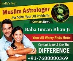 @|=91-7688880369=|@OnLine LoVe VashIkaraN sOlutIon ExPERt MOlvi Ji